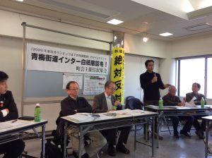 11月13日、青梅街道インターチェンジ建設予定地の住民集会が開催されました