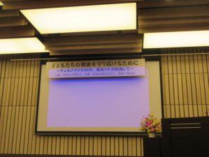 講演中は撮影禁止だったので、始まる前に舞台のみ撮りました。